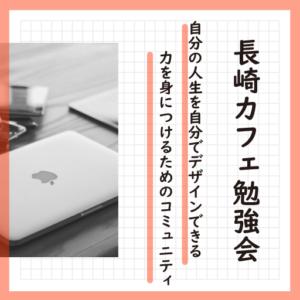 長崎カフェ勉強会